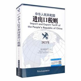 中华人民共和国进出口税则(2021年)