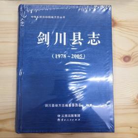 剑川县志 1978  2005
