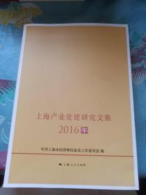上海产业党建研究文集2016年