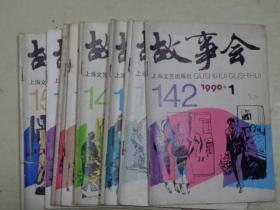 故事会 1990年1、3、4、6、7、8、10、11册【8册合售】