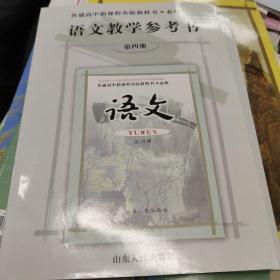 语文教学参考书 高中 第四册