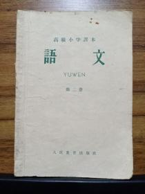 高级小学课本 语文(第二册) 1965年