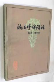 《语法修辞讲话》 吕叔湘签名本