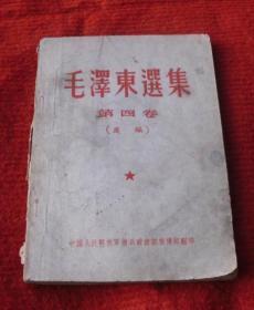 毛泽东选集第四卷(选编)--毛选1