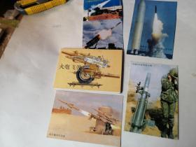 明信片;火炮,飞弹-兵器精华之四..(含封套)(10枚)