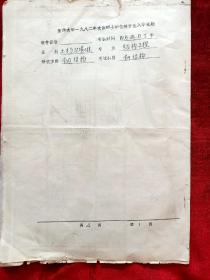 1982年清华大学攻读学位研究生入学试题