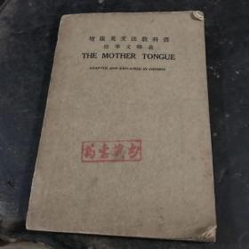 民国22年:增广英文法教科书 附华文释义
