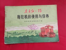 东方红-75拖拉机的使用与保养(有彩色图片)