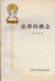 《法律的概念》【外国法律文库。正版现货,无字迹无写划,品好如图】