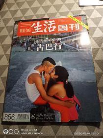 三联生活周刊,2015年第40期