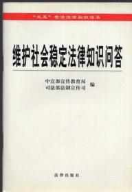 《维护社会稳定法律知识问答》