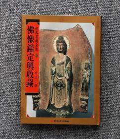 佛教美术全集  7 佛像鉴定与收藏