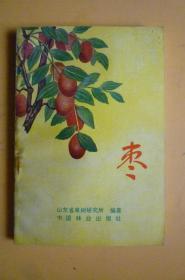 枣(中国林业出版社)