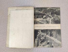 『红色文献珍本』《西行漫影》美国著名摄影家、战地记者 福尔曼代表作,上海画报公司 1946年初版,仅印2000册,抗战时期晋绥边区珍贵影像文献