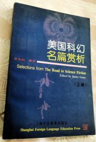 美国科幻名篇赏析(上册)