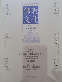佛教文化(双月刊,2020年第6期,总第170期)  本期专题特稿~佛门手艺人 中国佛教协会主办杂志期刊 定价20.00元