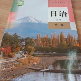 高中日语教材必修第一册(人教版最新教材)