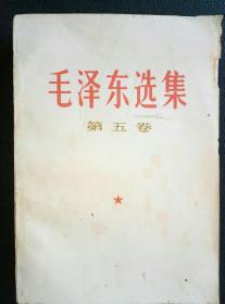 《毛泽东选集》第五卷,