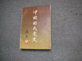 中国国民党史 1894~1988 【私藏无字无印】