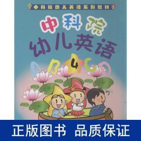 中科院幼儿英语系列教材:中科院幼儿英语4