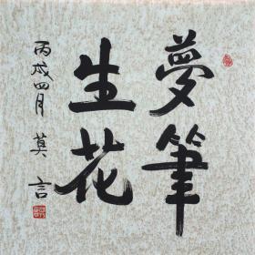 中国首位诺贝尔文学奖获得者 莫言作品