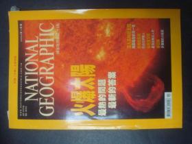 国家地理杂志中文版2004--7