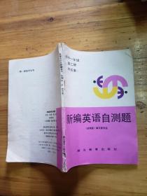 新编英语自测题 初中一年级 第二册 (附答案)