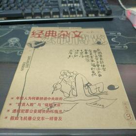 法制博览经典杂文2006-2