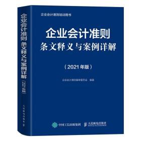 企业会计准则条文释义与案例详解2021版