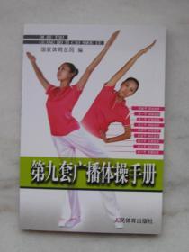 第九套广播体操手册