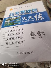高考基础题天天练数学【文科】