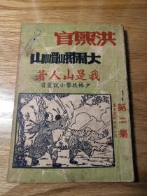 218老港版文学  我是山人  洪熙官大闹峨嵋山  第二集 香港南风出版社约五十年初出版
