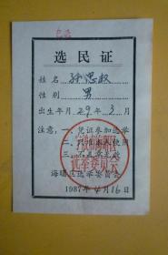 选民证(宁波海曙孙忠权.1987年)