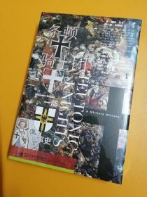 甲骨文丛书·条顿骑士团:一部军事史 (银边压花版)