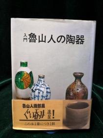 入门 鲁山人的陶器 竹腰长生著 光艺出版