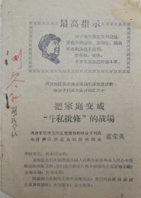河池地区首次活学活用毛泽东思想积极分子代表大会材料之三十
