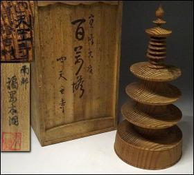 日本四大天王寺百万塔  佛塔 置物 幅10Cm 高21.5Cm,重264g,用四大天寺宝塔古材所雕刻,四天王寺是593年由圣德太子所建立的日本佛教最早的寺院,因此它也是日本最古老的官家寺院。【百万塔】 乃日本十大寺中所供养之密藏陀罗尼之百万小塔。 本塔最上一层有修补痕迹,请缘者看清! 见塔身即见佛身。所标不议价,其数取七级浮屠之意。