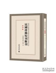 民国珍稀短刊断刊·贵州卷 全11册