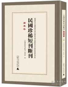 民国珍稀短刊断刊·广东卷 全15册