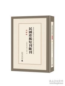 民国珍稀短刊断刊·天津卷 全26册