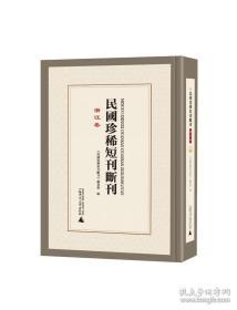 民国珍稀短刊断刊·浙江卷 全17册