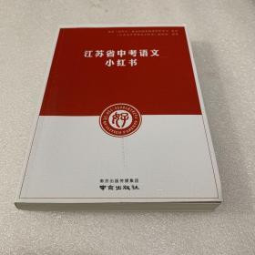 江苏省中考语文小红书(2019刷)