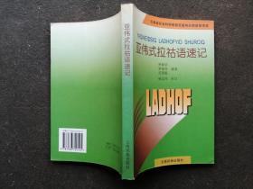 亚伟式拉祜语速记