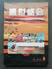 盛世盛会:中华人民共和国第五届少数民族传统体育运动会:[图集] 8开本 体育画册