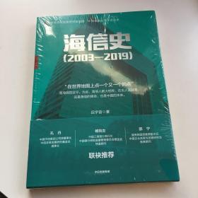 海信史(2003—2019)从中国制造到中国智造迟宇宙