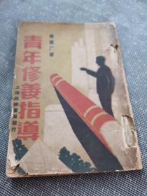 青年修养指导,民国三十六年四月港再版《胜利后出版及再版新书》上海经济书局发行