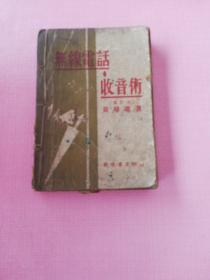 旧版书《无线电话收音术》增订本 黄幼雄 著 民国37年 开明书店