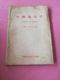 作物栽培学 (甘蔗部分及水稻、甘蔗附图)油印本