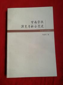 甘南宗教演变与社会变迁