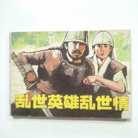 电影连环画:乱世英雄乱世情